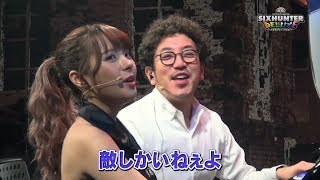 魚拓とシックスハンターDX 第60話