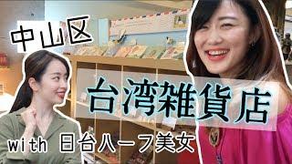 可愛い台湾雑貨を求めて台北中山区へ!日台ハーフ美女と楽しいお買い物〜