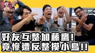 😈加藤鷹X整人之王😈好友互整慘被摸小鳥!!
