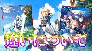 18禁Fate/stay nightとRealtaNuaの違いについて簡潔に解説