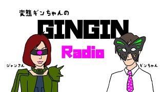 GINGINラジオ #第4回〜勝負下着とジップロック〜