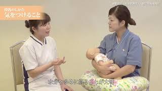 【初めての育児inタイランドVol.5】【授乳で気をつけたいこと】~助産師が教えるおっぱいのあげ方~