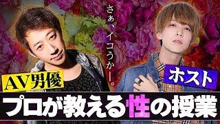 「絶対にイカない男、沢井亮」が人気ホスト達にAV男優への道をレクチャー!?【イケパラ】