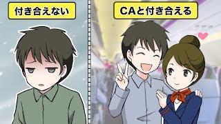【漫画】CAさんと付き合うには、どうしたらいいか?【イヴイヴ漫画】