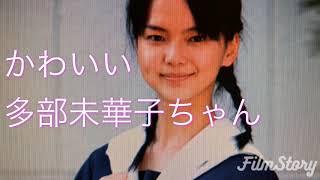 かわいい多部未華子ちゃん  ベッドシーン 濡れ場 キス お風呂シーン mikako tabe 多部ちゃん