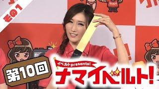 ナマイベルト!第10回生放送! 1/5 出演:加藤純一、JULIA、辻本杏、彩乃なな