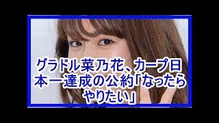 グラドル菜乃花、カープ日本一達成の公約「なったらやりたい」
