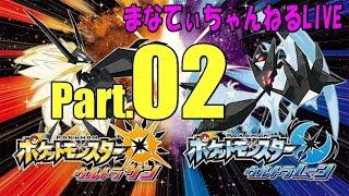 まなてぃちゃんねるLIVE ウルトラサンを今更プレイ Part.02