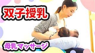 【助産師監修&貴重】双子赤ちゃんの同時授乳のコツ!母乳マッサージの効果&粉ミルク混合育児について♡