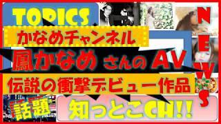 【超エッチな徹底解剖】鳳かなめさん(AV女優)・伝説のはじまり!!