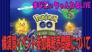 まなてぃちゃんねるLIVE 横須賀イベント参加券転売問題について