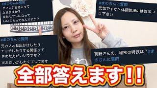 【教えて真野先生】Twitterの質問に回答~!!