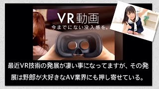 アダルトVRレビュー【枢木あおい】8