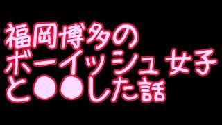 【体験談ボイス付】福岡博多のボーイッシュ女子とワンナイトラブ