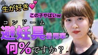 【閲覧注意】渋谷女子にコンドーム着用率聞いたら結果がエグすぎた…