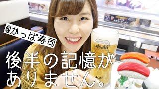 【かっぱ寿司】酒が進み過ぎて、後半記憶がありません。【今日もベロベロ🍺】