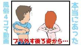【本当にあった風俗4コマ動画】#11「ブラを外す後ろ姿から…」
