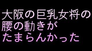 【PCMAX体験談】大阪の巨乳女将の腰の動きがたまらんかった事件
