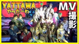 【YATTAWA】撮影裏を公開します👍