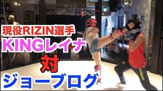 RIZINのKINGレイナと総合格闘技対決してみた