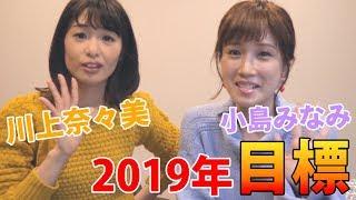 AV女優【小島みなみ&川上奈々美】