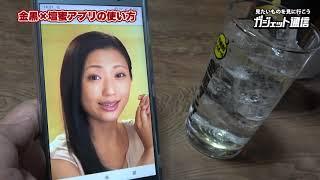 金黒×壇蜜アプリの使い方
