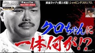 【クロちゃんTHE REBORN】vs橋下梨菜!買えるバトルクラブ#42|毎週木曜よる11時アベマTVで放送中!
