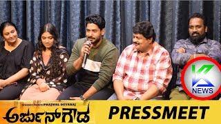 Arjun Gowda | Kannada Pressmeet | Prajwal Devraj | Priyanka | Shankar | Dharma Vish | Ramu