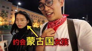 蒙古国第2集:真实的蒙古国,有很多美女,她们喜欢中国男生!