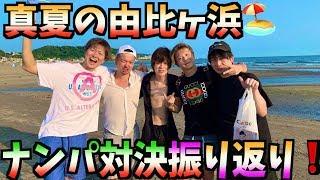 ナンパ対決の振り返り!|歌舞伎町ホストチャンネル