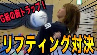 【リフティング対決】Gカップの胸トラップ炸裂