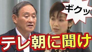 東京新聞の望月衣朔子がセクハラ問題に菅官房長官が完全論破の記者会見