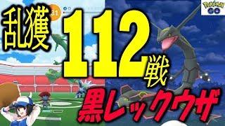 高個体&黒レックウザ乱獲!?怒涛の112戦! Shiny Rayquaza Pokemon GO