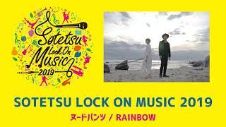【SLOM2019一次審査通過曲】 ヌードパンツ / RAINBOW