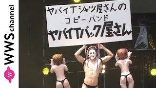 ゴールデンボンバーが「ヤバイTバック屋さん」で破天荒なパフォーマンス!<ROCK IN JAPAN FESTIVAL 2019>