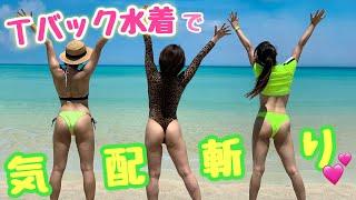 【夏の海】Tバックビキニで気配切り♪皆んなの分のTバック持ってきたよ〜💛❤️💖