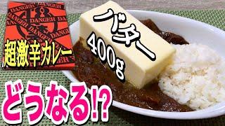 【閲覧注意】18禁カレーDANGERにバター丸ごと1本入れて完食チャレンジ!!!【激辛】