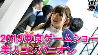 【4K】東京ゲームショー2019で見つけた美人コンパニオン①GALAXブース