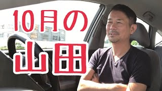 メンズエステ店長10月の動き【雑談】