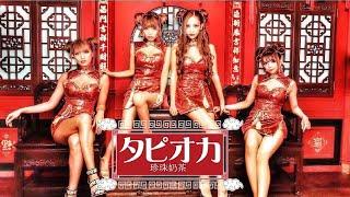 【タピオカ】15th Single by『キングラビッツ』