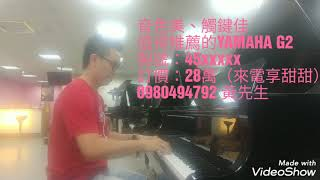 Yamaha G2 test by 黃金右手加藤鷹 鋼琴估價 0980494792