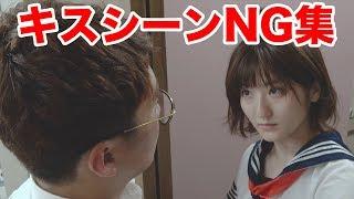 【ツンデレ学園】NG&未公開シーン!!キスシーンでやらかす!!