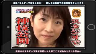 おっぱいマッサージの極意! 上向きおっぱいにするゴッドハンド 戸瀬恭子 上向きバストマッサージ 3つの奥義 『おっぱいもどし』 『おっぱいさすり 』『おっぱいふんすい』