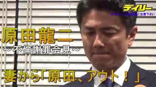 原田龍二、真顔で「性欲は強いです」…笑い漏れる謝罪会見 妻から「原田、アウト!」