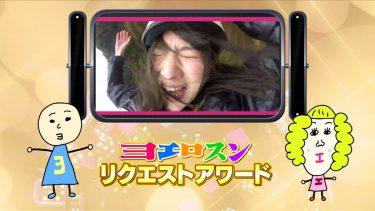 今週放送のヨエロスンは…📺【Twitterで募集した、もう一度見たいシーン大特集!】番組始まって以来初の『ヨエロリクエストアワード』を開催😎!久しぶりに、なぁちゃんこと川村虹花ちゃん(仮面女子)も登場!あの伝説のドラマも……