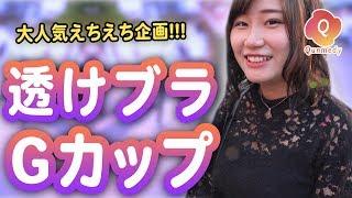 【Gカップ登場】渋谷でインタビューしてたら巨乳を見つけました! | QUNMEDY(キュンメディ)