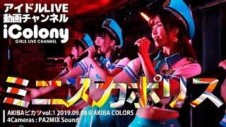 ミニスカポリス【4カメ映像】『AKIBAピカソVol.1』2019年9月8日@AKIBA COLORS|Japanese idol live|アイドルライブ