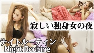 【初公開】一人暮らし女のナイトルーティン 〜 Night Routine 〜