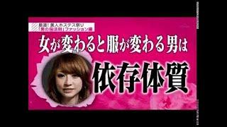 極嬢ヂカラ ホステス「男の法則」・視聴者ヌード第5弾後編 1/2