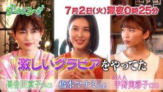 """AAA宇野実彩子、橋本マナミの""""衝撃告白""""に… 「グータンヌーボ2」PR映像"""